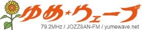 エフエムゆめウェーブ79.2MHz